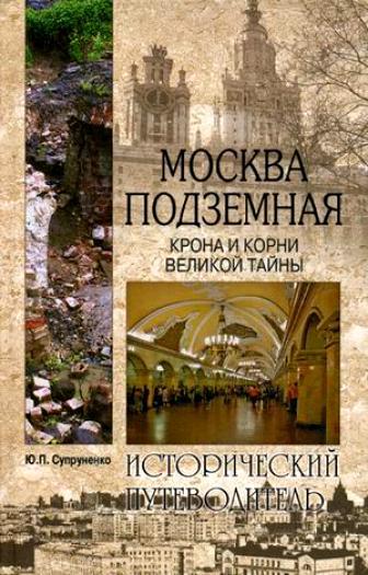Бурлак В. Москва подземная История Легенды Предания
