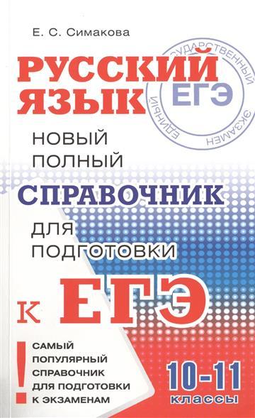 Симакова Е.: Русский язык. Новый полный справочник для подготовки к ЕГЭ. 10-11 классы