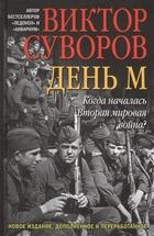 День М. Когда началась Вторая мировая война? Новое издание, дополненное и переработанное