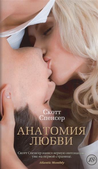 Спенсер С. Анатомия любви. Роман анатомия любви