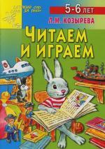 Читаем и играем Для детей 5-6 лет