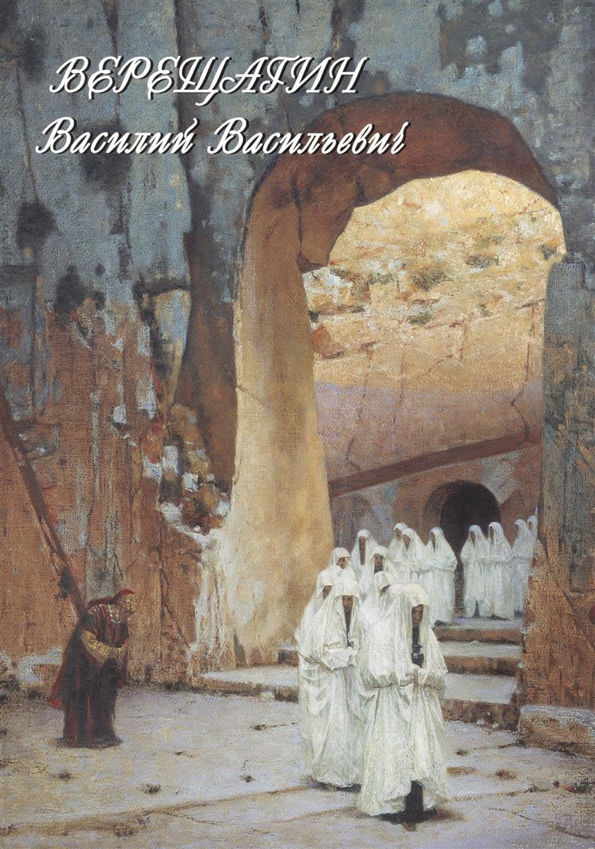 Верещагин Василий Васильевич. 1842-1904. Живопись, графика
