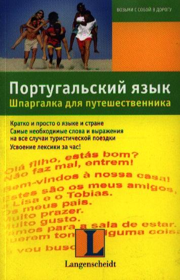 Граф-Риманн Э. Португальский язык Шпарг. для путешественника португальский язык для чайников