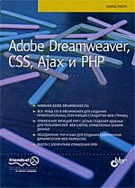 Пауэрс Д. Adobe Dreamweaver CSS Ajax и PHP php mysql dreamweaver dw cs6