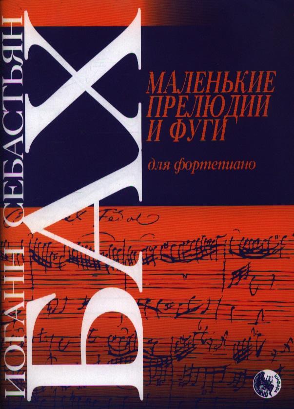 Бах И. Бах Маленькие прелюдии и фуги для фортепиано и с бах и с бах альбом пьес для скрипки и фортепиано