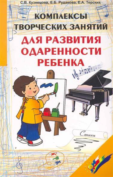Комплексы творческих заданий для развития одаренности ребенка