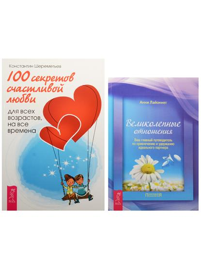Шереметьев К., Лайоннет А. 100 секретов счастливой любви. Великолепные отношения (комплект из 2 книг)