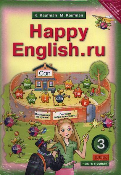 Английский язык. Счастливый английский.ру/Happy English.ru. Учебник для 3 класса общеобразовательных учреждений. Часть 1, 2 (комплект из 2 книг)