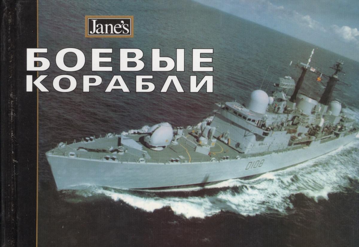 Фолкнер К. Боевые корабли