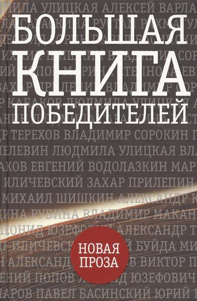 Шубина Е ред Большая книга победителей
