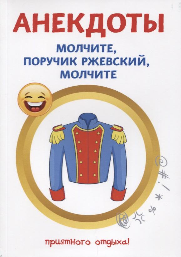 Книга Анекдоты. Молчите, поручик Ржевский, молчите. Атасов С.