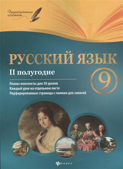Фефилова Г.: Русский язык. 9 класс. II полугодие. Планы-конспекты уроков