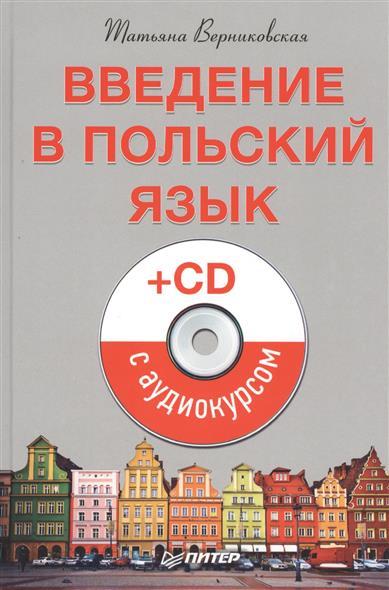 Верниковская Т. Введение в польский язык (+CD с аудиокурсом) татьяна верниковская введение в польский язык