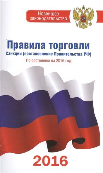 Правила торговли. Санкции (постановление Правительства РФ). По состоянию на 2016 год