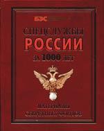 Спецслужбы России за 1000 лет Материалы секретных фондов
