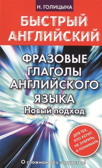 Голицына Н. Фразовые глаголы английского языка. Новый подход ISBN: 9785171014360