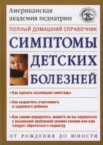 Бельченко И. (пер.) Симптомы детских болезней Полный домаш. справочник
