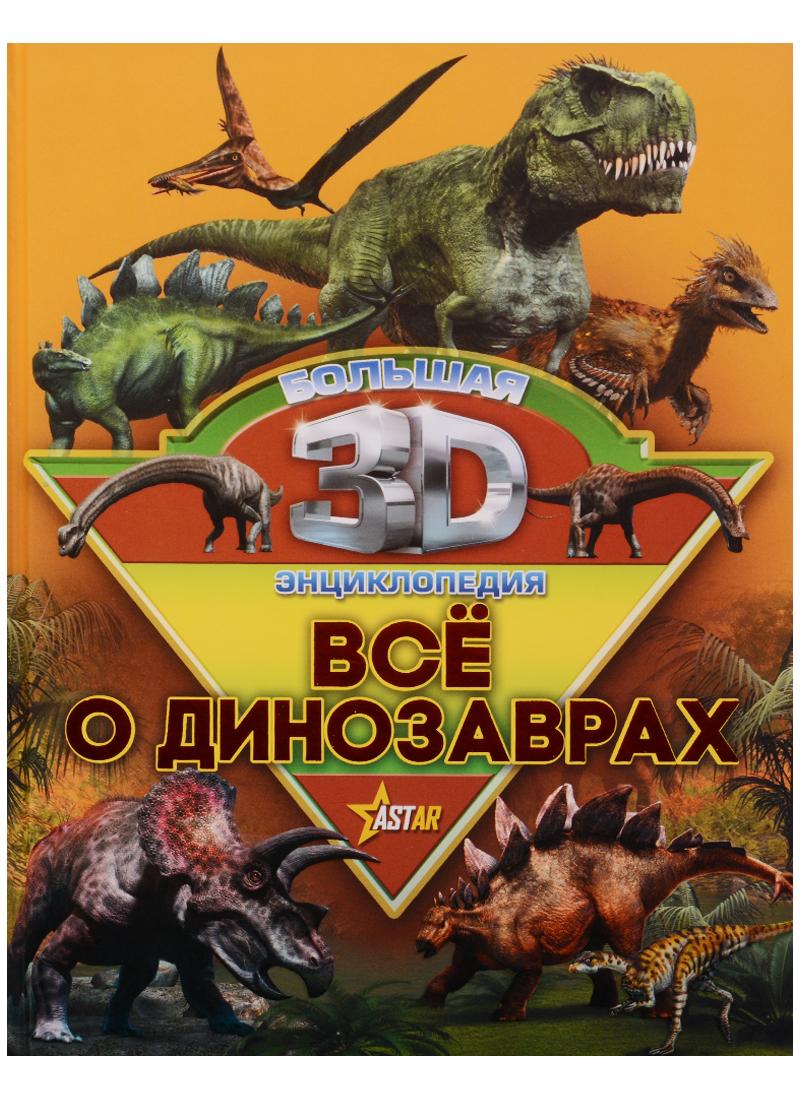Ликсо В., Филиппова М., Хомич Е. Все о динозаврах