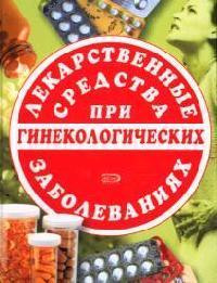 Борисова О. и др. Лекарственные средства при гинекологических заболеваниях южаков с д лекарственные средства
