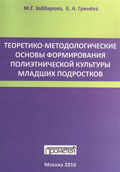 Заббарова М., Гринева Е. Теоретико-методологические основы формирования полиэтнической культуры младших подростков цена