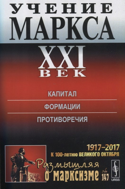 Учение Маркса. ХХI век. Капитал. Формции. Противоречия