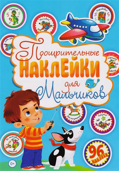 Феданова Ю., Скиба Т. (ред) Поощрительные наклейки для мальчиков (96 наклеек) ситников ю безлюдье
