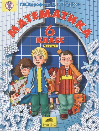 Математика 6 кл Учебник ч.1