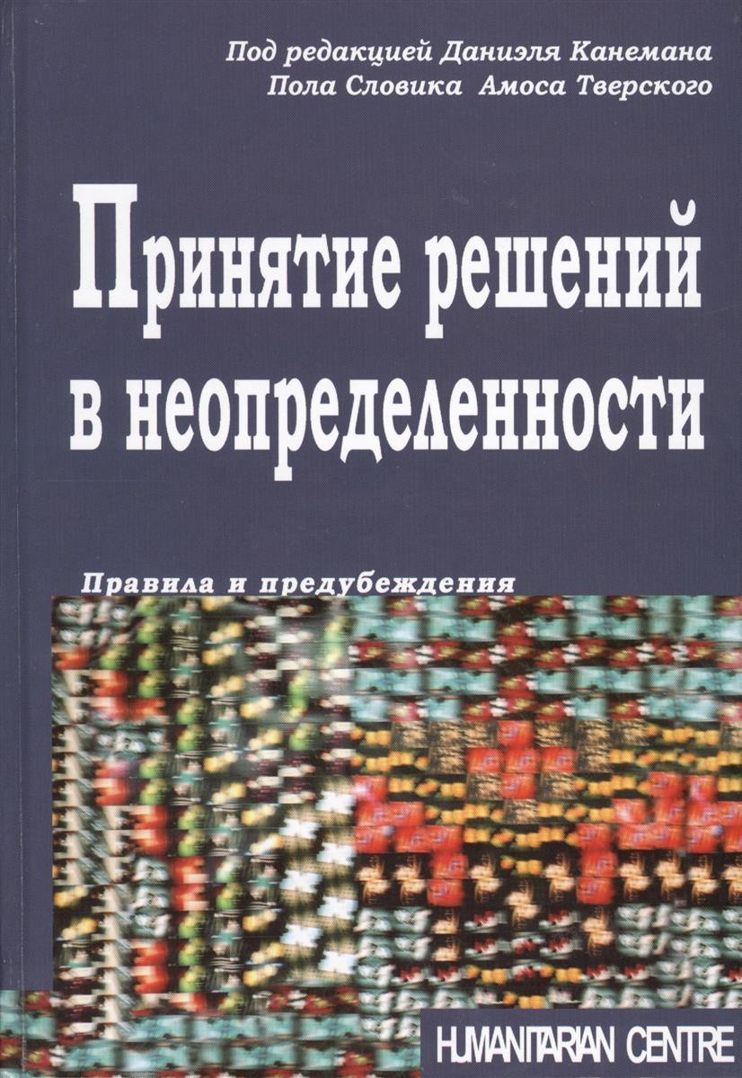 Канеман Д., Слоик П., Терской А. (ред.) Принятие решений неопределенности. Праила и предубеждения