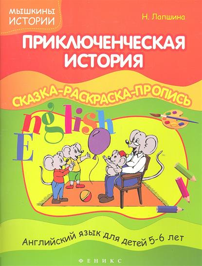 Лапшина Н. Приключенческая история. Сказка - раскраска - пропись. Английский язык для детей 5-6 лет
