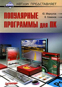iXBT.com представляет Попул. программы для ПК