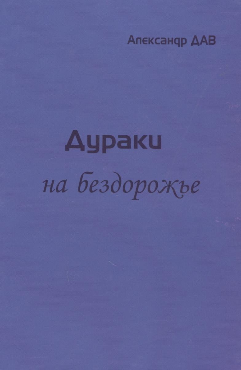 Дударенко А. Дураки на бездорожье спектакль дураки
