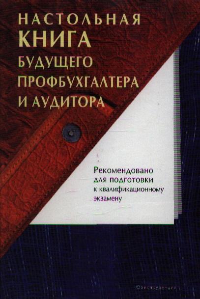 Настольная книга будущего профбухгалтера и аудитора