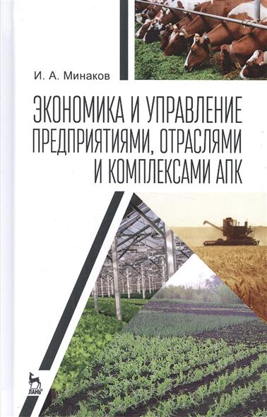 Минаков И. Экономика и управление предприятиями, отраслями и комплексами АПК наталья бекренева управление апк