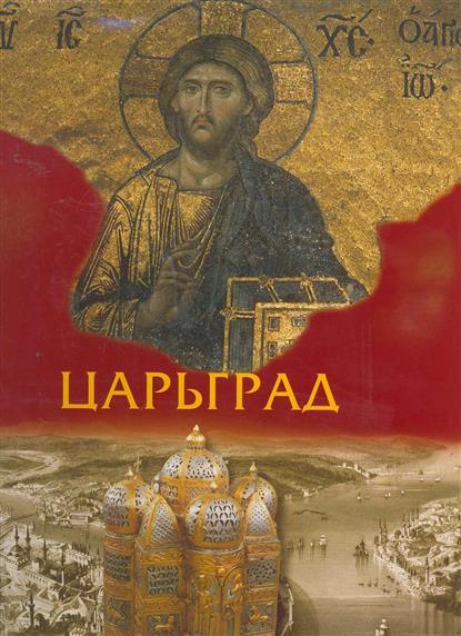 Юдин Г. Царьград юдин а пасынки бога