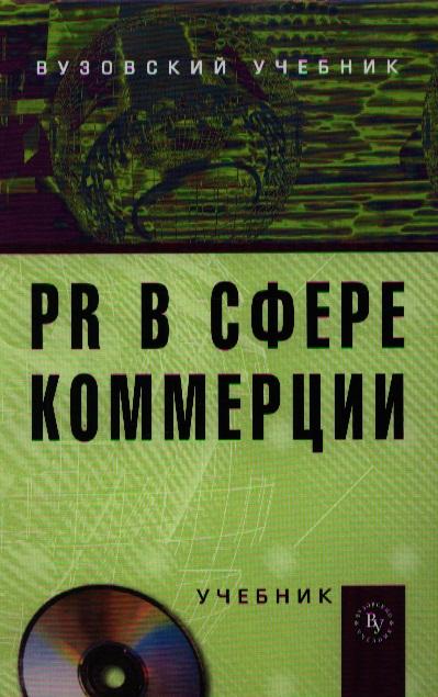 Синяева И.: PR в сфере коммерции. Учебник