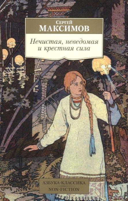Максимов С. Нечистая, неведомая и крестная сила валентин пикуль нечистая сила том 1