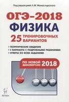 Физика. 9-й класс. Подготовка к ОГЭ-2018. 25 тренировочных вариантов по демоверсии 2018 года