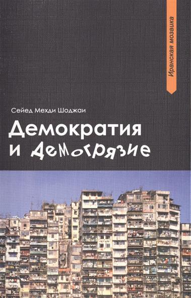 Шоджаи С. М. Демократия и демогрязие