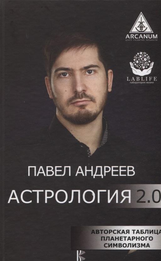 Андреев П. Астрология 2.0. Авторская таблица планетарного символизма андреев п астрология для жизни