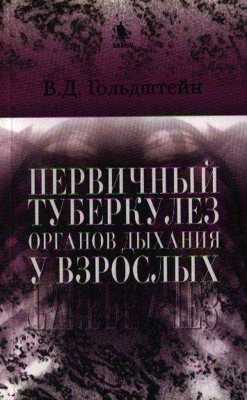 Гольдштейн В. Первичный туберкулез органов дыхания у взрослых