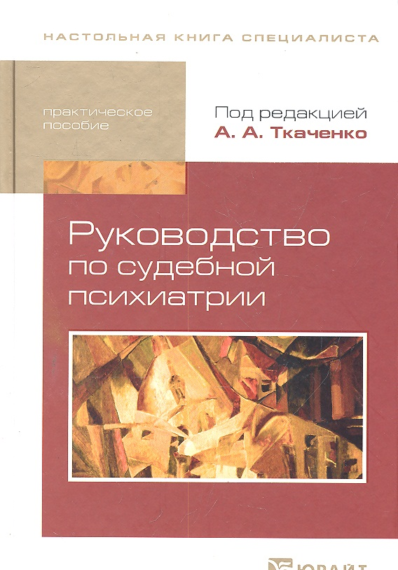 Ткаченко А. (ред.) Руководство по судебной психиатрии