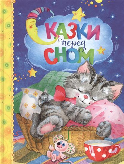Рахманова С.: Сказки перед сном