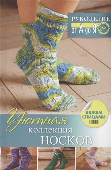 Сатта Р. Уютная коллекция носков. Вяжем спицами ивановская т в вяжем спицами