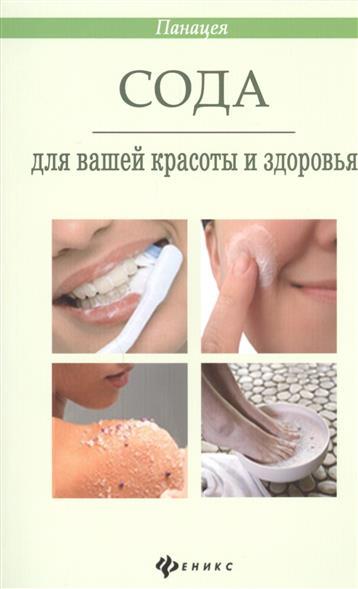 Василенко М. Сода для вашей красоты и здоровья сода на страже здоровья