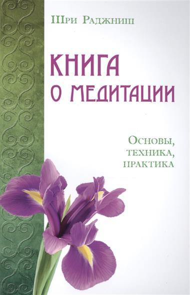 Книга о медитации: Основы, техника, практика