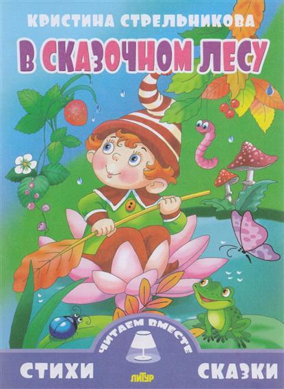 Стрельникова К. В сказочном лесу стрельникова к веселые стишата