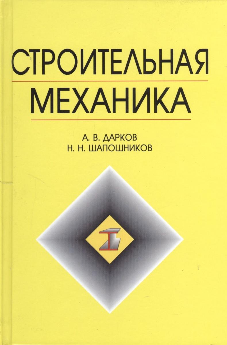 Дарков А. Строительная механика Учебник дарков а в строительная механика учебник isbn 978 5 8114 0576 3