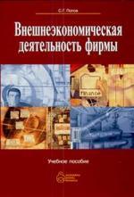 Внешнеэкономическая деятельность фирмы Уч. пос.