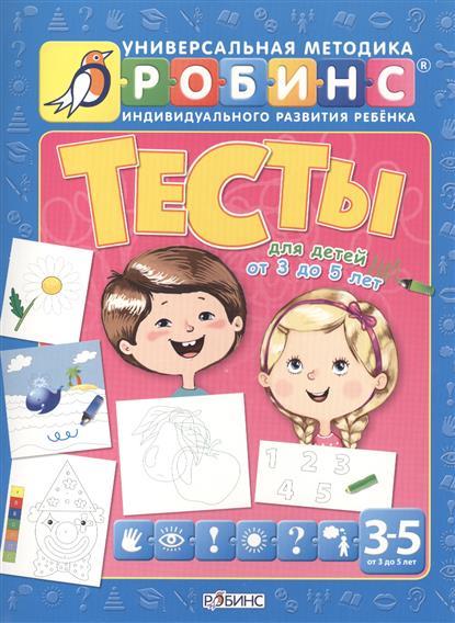 Писарева Е. Тесты для детей от 3 до 5 лет ISBN: 9785436602387 е ю мишняева карты развития детей от 0 до 3 лет isbn 978 5 4454 0763 8