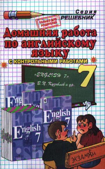 Домашняя работа по английскому языку за 7 класс к учебнику